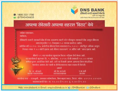 Dombivli Nagari Sahakari Bank Ltd