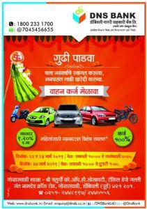 'डोंबिवली नागरी सहकारी बँक'आयोजित 'वाहन कर्ज मेळावा'