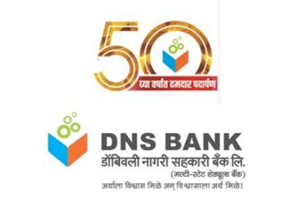 डोंबिवली नागरी सहकारी बँकेचे सुवर्ण महोत्सवी वर्षात दमदार पदार्पण
