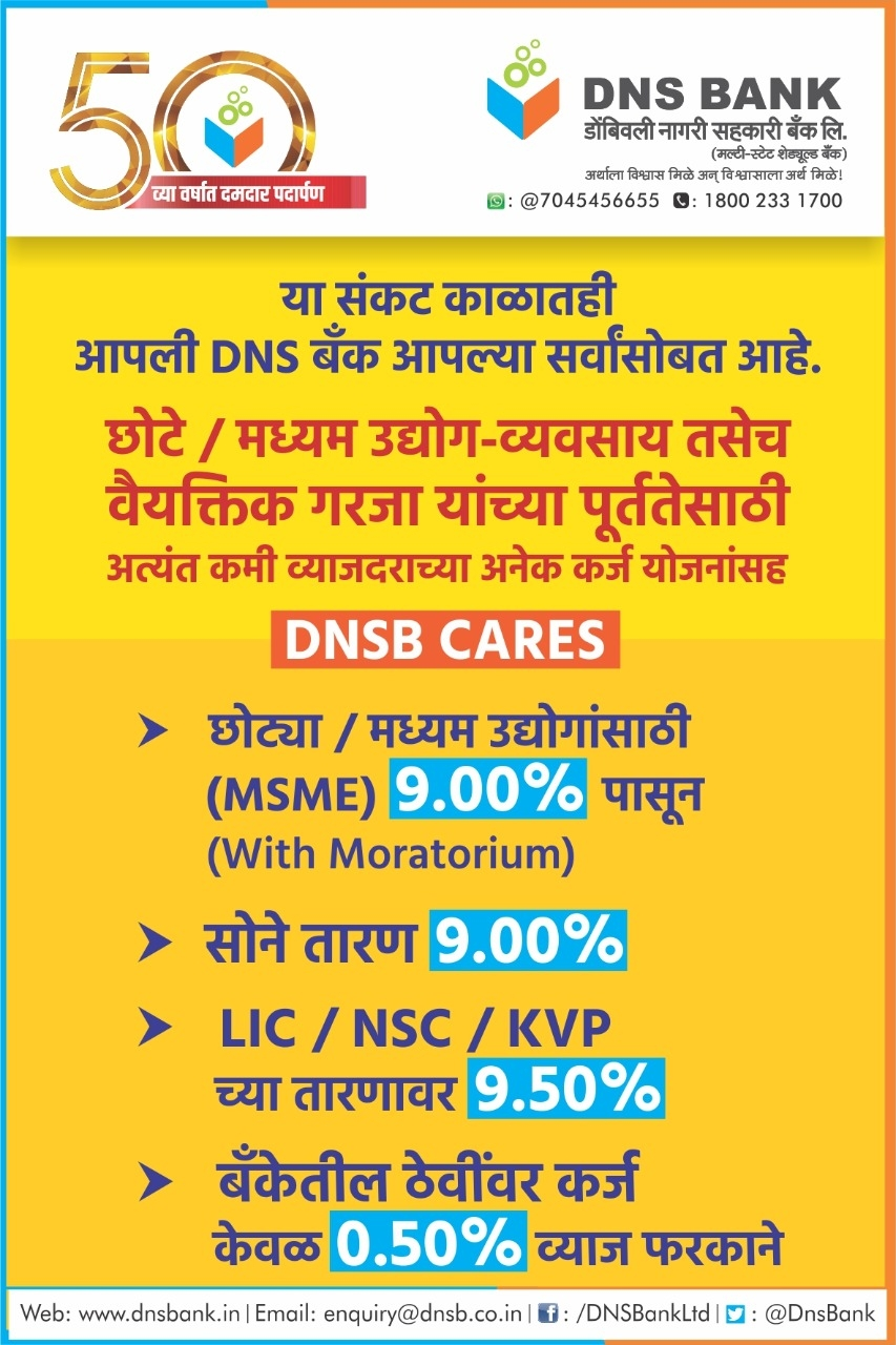 DNS BANK New Offers_1&nbs