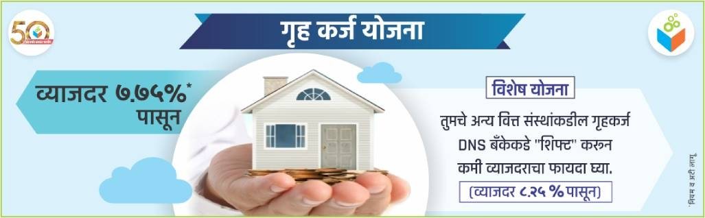 Home Loan_1H