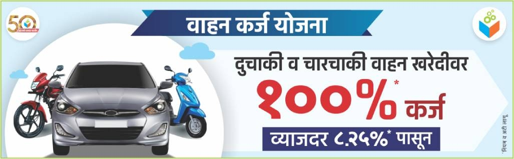 Vehicle Loan banner_1&nbs