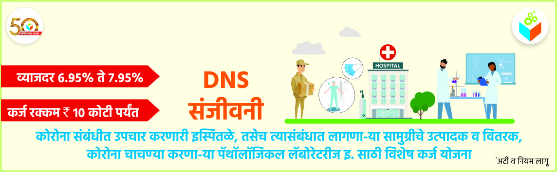 Sanjivani Banner_1&